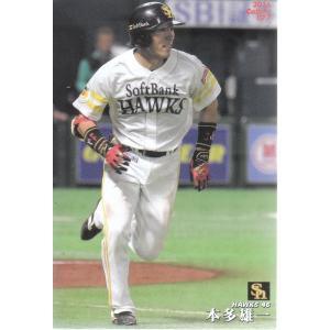 16カルビープロ野球チップス第2弾 #77 本多雄一(ソフトバンク) mintkashii