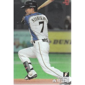 16カルビープロ野球チップス第2弾 #81 西川遥輝(日本ハム) mintkashii
