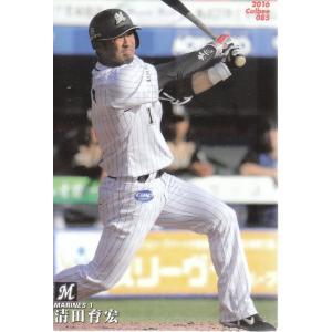 16カルビープロ野球チップス第2弾 #85 清田育宏(ロッテ) mintkashii