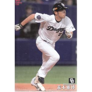 16カルビープロ野球チップス第2弾 #133 荒木雅博(中日)|mintkashii