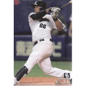16カルビープロ野球チップス第2弾 #138 ビシエド(中日) mintkashii