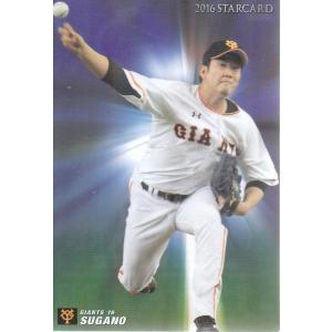 16カルビープロ野球チップス第2弾 スターカード S-40 菅野智之 mintkashii