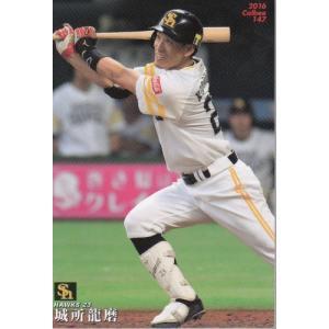 16カルビープロ野球チップス第3弾 #147 城所龍磨(ソフトバンク)|mintkashii