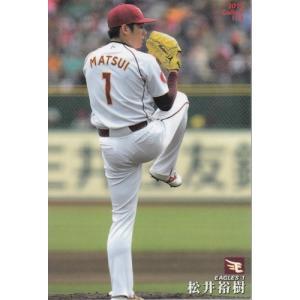16カルビープロ野球チップス第3弾 #175 松井裕樹(楽天)|mintkashii