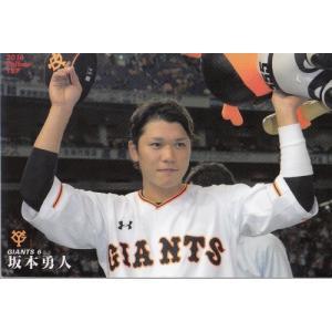 16カルビープロ野球チップス第3弾 #187 坂本勇人(巨人)|mintkashii