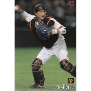 16カルビープロ野球チップス第3弾 #190 小林誠司(巨人) mintkashii