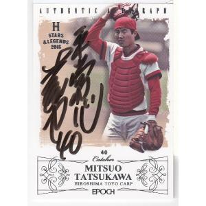 16EPOCH 広島カープ STARS & LEGENDS 達川光男 直筆サインカード 50枚限定|mintkashii