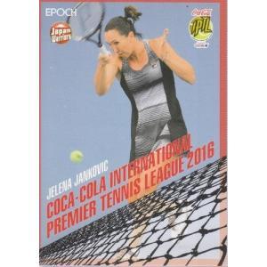 16EPOCH テニス IPTL #04 エレナ・ヤンコビッチ mintkashii