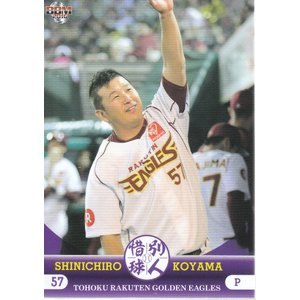 16BBM 惜別球人 #013 小山伸一郎 mintkashii
