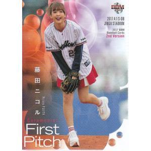 17BBM 2ndバージョン 始球式カード FP03 藤田ニコル...