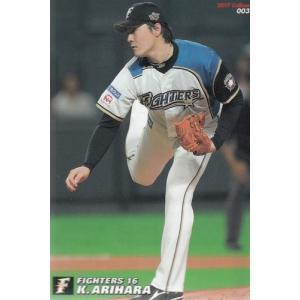 17カルビープロ野球チップス第1弾 #3 有原航平 mintkashii