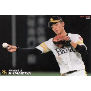 17カルビープロ野球チップス第1弾 #7 今宮健太 mintkashii
