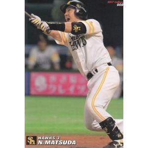 17カルビープロ野球チップス第1弾 #8 松田宣浩 mintkashii