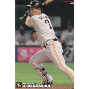 17カルビープロ野球チップス第1弾 #9 中村晃 mintkashii