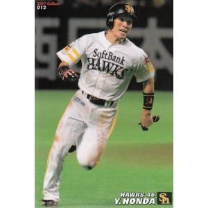17カルビープロ野球チップス第1弾 #12 本多雄一 mintkashii