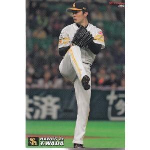 17カルビープロ野球チップス第2弾 #081 和田毅 mintkashii
