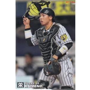 17カルビープロ野球チップス第2弾 #132 梅野隆太郎|mintkashii