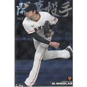 17カルビープロ野球チップス第2弾 ネット限定 開幕投手 OP-08 マイコラス|mintkashii