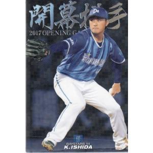 17カルビープロ野球チップス第2弾 ネット限定 開幕投手 OP-09 石田健大 mintkashii