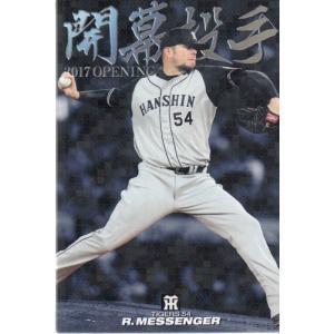 17カルビープロ野球チップス第2弾 ネット限定 開幕投手 OP-10 メッセンジャー mintkashii