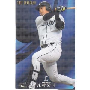 17カルビープロ野球チップス第2弾 S-31 浅村栄斗 スターカード|mintkashii
