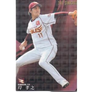 17カルビープロ野球チップス第2弾 S-33 岸孝之 スターカード|mintkashii