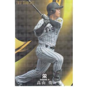 17カルビープロ野球チップス第2弾 S-44 高山俊 スターカード|mintkashii