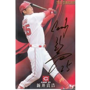 17カルビープロ野球チップス第2弾 S-37 新井貴浩 スターカード金箔サインパラレル|mintkashii