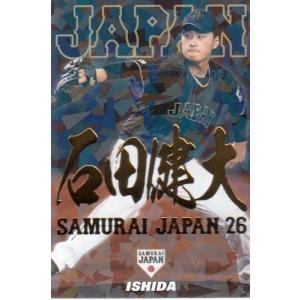 17カルビー侍ジャパンチップス 金箔文字パラレル SJ-11 石田健大|mintkashii