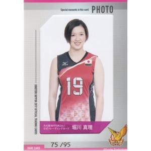 17火の鳥NIPPON 堀川真理 生写真カード 95枚限定|mintkashii