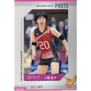 17火の鳥NIPPON 小幡真子 生写真カード 95枚限定|mintkashii