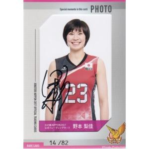 17火の鳥NIPPON 野本梨佳 直筆サイン入り生写真カード 82枚限定|mintkashii