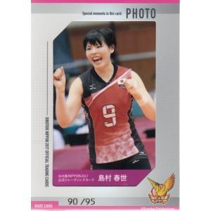 17火の鳥NIPPON 島村春世 生写真カード 95枚限定|mintkashii