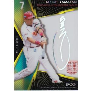 17EPOCH OBクラブ背番号外伝 山崎武司 ホロスペクトラ 銀サイン 28枚限定 mintkashii
