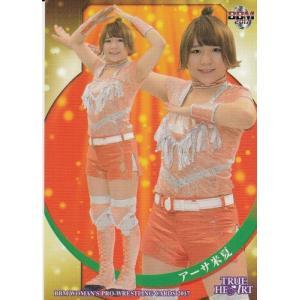 17BBM TRUE HEART #001 アーサ米夏|mintkashii