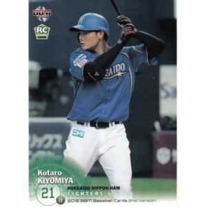 18BBM 2ndバージョン #459 清宮幸太郎|mintkashii