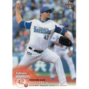18BBM 2ndバージョン #523 E.バリオス|mintkashii
