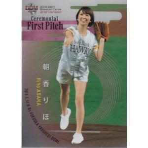 18BBM 2ndバージョン 朝香りほ 始球式 パラレル 200枚限定|mintkashii