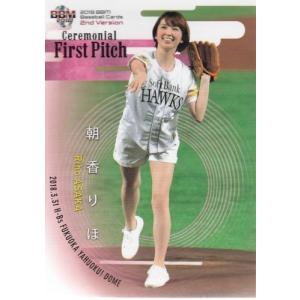 18BBM 2ndバージョン 始球式カード FP02 朝香りほ|mintkashii