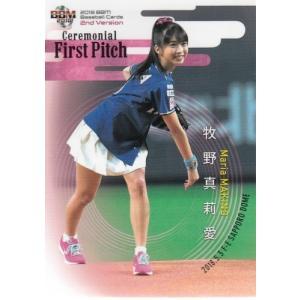 18BBM 2ndバージョン 始球式カード FP17 牧野真莉愛|mintkashii