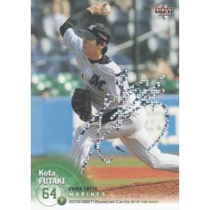 18BBM 2ndバージョン 二木康太 ホロ箔サインパラレル 50枚限定 mintkashii