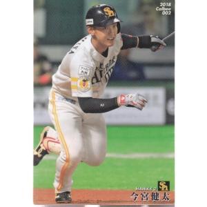18カルビープロ野球チップス第1弾 #2 今宮健太|mintkashii