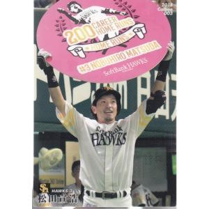 18カルビープロ野球チップス第1弾 #3 松田宣浩|mintkashii