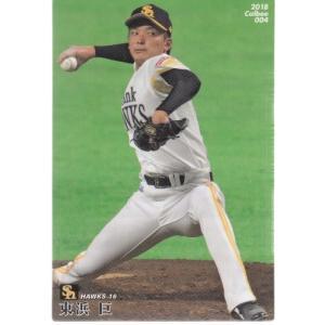 18カルビープロ野球チップス第1弾 #4 東浜巨|mintkashii