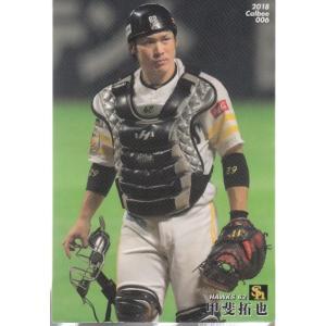 18カルビープロ野球チップス第1弾 #6 甲斐拓也|mintkashii