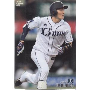 18カルビープロ野球チップス第1弾 #8 源田壮亮|mintkashii