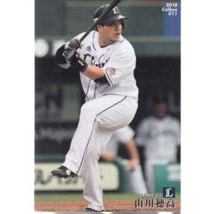 18カルビープロ野球チップス第1弾 #11 山川穂高|mintkashii