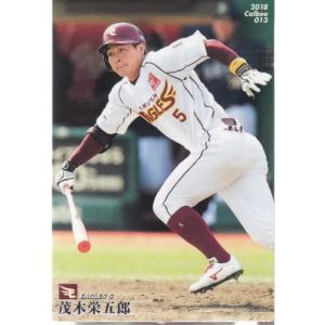 18カルビープロ野球チップス第1弾 #13 茂木栄五郎|mintkashii