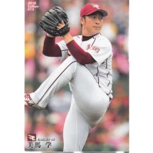 18カルビープロ野球チップス第1弾 #15 美馬学|mintkashii