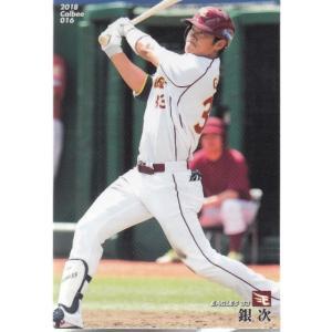 18カルビープロ野球チップス第1弾 #16 銀次|mintkashii